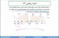 جلسه 41 فیزیک دهم-چگالی 11 تست ریاضی 89- مدرس محمد پوررضا