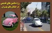رژهٔ دیدنی ماشین های قدیمی ، در خیابان های تهران.