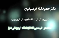 آموزش طب سنتی در شیراز | کلیپ آموزشی