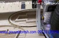 دستگاه cnc چوب- پویابرش ایران 09133130096