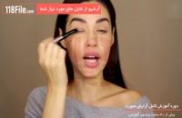 آموزش کامل آرایش صورت از ابتدا تا انتها