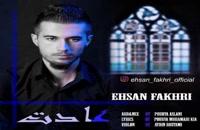 دانلود آهنگ احسان فخری عادت (Ehsan Fakhri Adat)