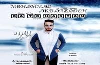 آهنگ با تو هستم از محمد اکبرزاده(پاپ)