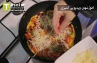 املت لوبیا سبز | فیلم آشپزی