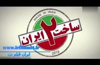 دانلود رایگان تمام قسمت های سریال ساخت ایران 2