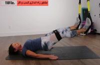 13 تمرین برای تقویت عضلات پا بانوان