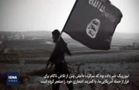 ایستگاه آخر البغدادی داعش