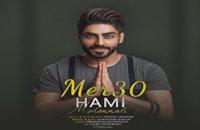 موزیک زیبای مرسی از حامی محمدی