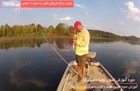 نحوه صید ماهی در رودخانه های آرام و خروشان