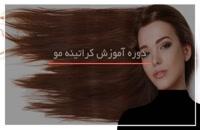 آموزش صحیح کراتینه کردن مو در خانه