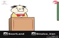 مجموعه ی انیمیشن های سوریلند قسمت 8  | فان