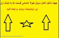 دانلود سریال هیولا قسمت 8(online)|سریال هیولا قسمت هشتم- از اپارات