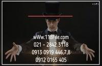 آموزش شعبده بازی با پاسور pdf - ترفند جادویی