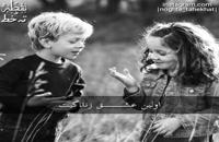 دانلود آهنگ احمدصفایی بنام عشق بچگی