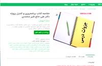 دانلود رایگان خلاصه کتاب برنامه ریزی و کنترل پروژه دکتر علی حاج شیر محمدی pdf