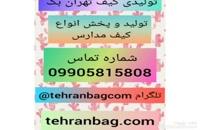 تولیدی کوله پشتی ارزان ,فروش عمده کوله مدرسه 09905815808