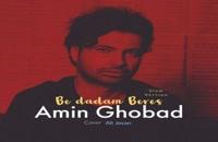 Amin Ghobad Be Dadam Beres