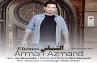 دانلود آهنگ جدید و زیبای آرمان آزمند با نام التماس