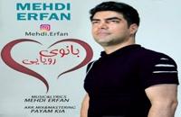 دانلود آهنگ بانوی رویایی از مهدی عرفان به همراه متن ترانه