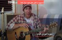 آموزش کامل گیتار