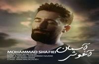 دانلود آهنگ جدید و زیبای محمد شفیعی با نام آغوش آسمان