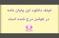 دانلود پایان نامه سیستم ثبت نام كانون فرهنگی آموزش مشهد