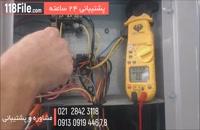 تعمیر و تعویض قطعات کولر گازی