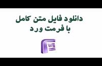 پایان نامه مدیریت ریسک و کارایی شعب بانک سپه استان گیلان در چارچوب DEA ش...