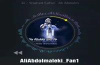 دانلود آهنگ جدید و زیبای علی عبدلوملکی به نام با معروفات