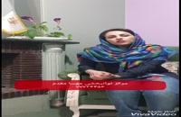 پارت105_بهترین کلینیک توانبخشی تهران - توانبخشی مهسا مقدم