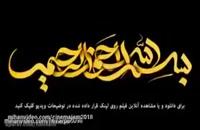 دانلود کامل و رایگان سریال سال های دو از خانه قسمت سوم احمد مهران فر با کیفیت 2k & 1080p Full HD