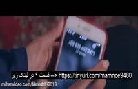دانلود سریال ممنوعه قسمت 9 کامل 2-نماشا-HD