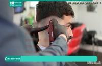 آموزش آرایشگری از 0 تا 100 - www.118file.com