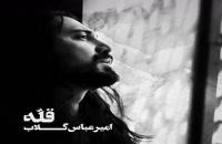 دانلود آهنگ دعوا از امیر عباس گلاب
