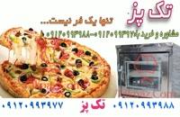تنور | فر | ارزان | کاربردی | کم جا | کوچک | سیب زمینی | پیتزا | صندوقی | تک پز