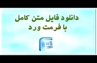 دانلود پایان نامه دولتی - شناسایی موانع اجرای سیستم حسابداری منابع انسانی در شرکتهای ایرانی...