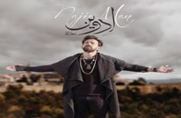 موزیک زیبای ناجی من از ادوین
