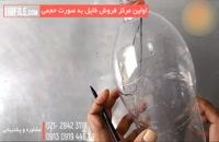 آموزش ساخت آبنما -  3118 2842-021