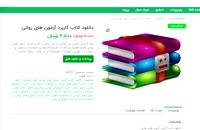 دانلود رایگان کتاب کاربرد آزمون های روانی pdf
