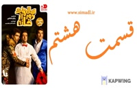 سریال سالهای دور از خانه قسمت 8 (ایرانی)(کامل) سریال سالهای دور از خانه قسمت هشتم قسمت 8-- - -