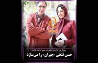 دانلود سریال جیران حسن فتحی /لینک نسخه کامل درتوضیحات