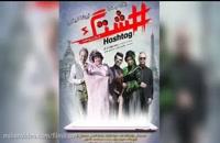 دانلود فیلم ایرانی هشتگ با لینک مستقیم - قانونی