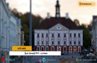 تارتو استونی شهری تاریخی با محله های جالب - بوکینگ پرشیا bookingpersia