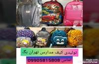 پخش کیف مدرسه 09905815808
