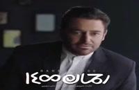 دانلود فیلم رحمان 1400 بدون سانسور