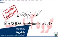آموزش نحوه کرک نرم افزار MAXQDA 2018 به صورت نامحدود