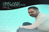 دانلود آهنگ امین پیشرو وای ازت نمیگذرم (Amin Pishro Vaay Azat Nemigzaram)