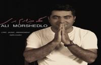 موزیک زیبای مگه میزارم بری از علی مرشدلو