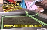 فیلم هیدروگرافیک02156571497چینی و تایوانی