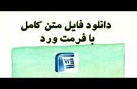 دانلود پایان نامه ارشد: تاثیر سازمان گردشگری استان گیلان بر پویایی اشتغال...